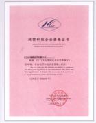 民營科技企業資格證書